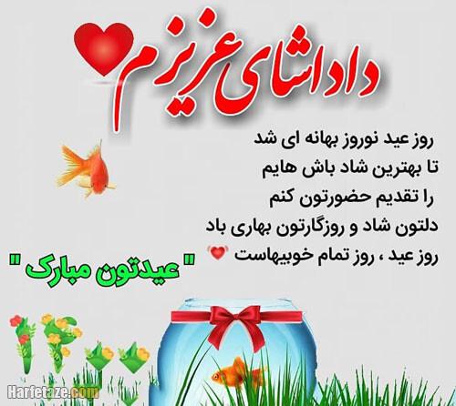 اس ام اس جدید پیشاپیش عید و سال نو مبارک برای برادر / خواهر