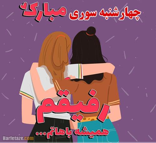 عکس نوشته دوست عزیزم 4شنبه سوریت مبارک