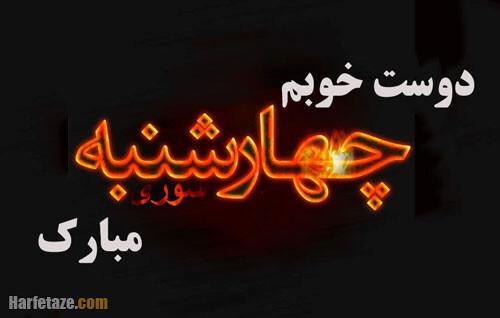پیام جدید و (متن) تبریک چهارشنبه سوری به دوست و رفیق + عکس پروفایل و استوری