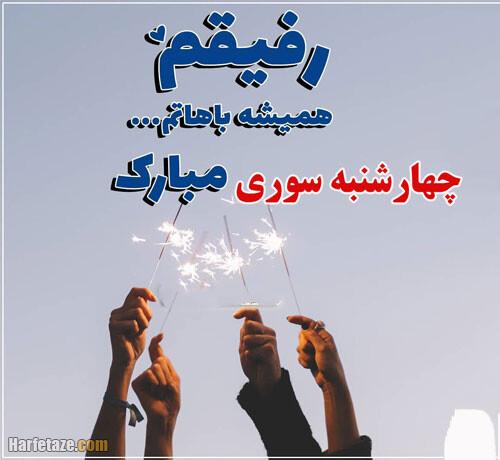پیامک و اس ام اس پسرانه تبریک چهارشنبه سوری به دوست