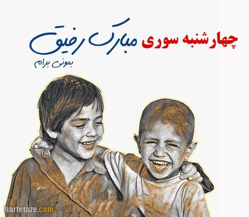 عکس نوشته و متن ادبی تبریک چهارشنبه سوری به دوست و رفیق + عکس پروفایل