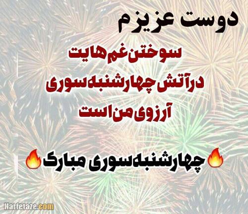 پیام و (متن) جدید تبریک چهارشنبه سوری به دوست و رفیق + عکس پروفایل و استوری