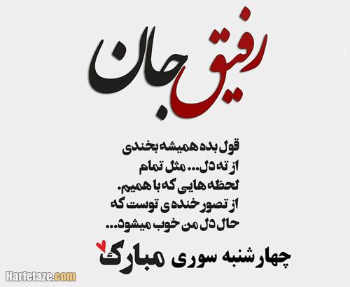 عکس نوشته رفیق جان 4شنبه سوریت مبارک