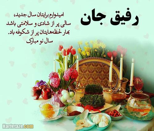 عکس نوشته رفیق جان عیدت مبارک
