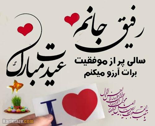 تبریک دوستانه و رفاقتی عید نوروز و سال نو