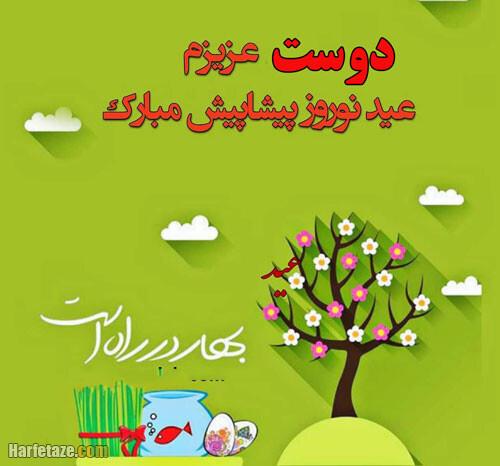 عکس نوشته و متن تبریک عید نوروز 1400 به دوست و رفیق + عکس پروفایل