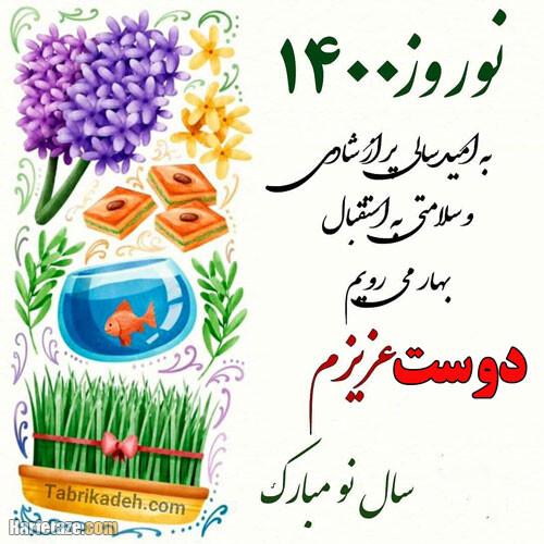 متن تبریک دوستانه و رفاقتی عید نوروز و سال نو