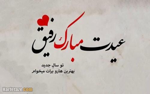 پیام و متن تبریک عید نوروز 1400 به دوست و رفیق با عکس نوشته زیبا + عکس پروفایل