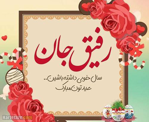 عکس نوشته رفیقم عیدت مبارک
