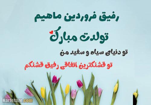 متن تبریک تولد دوست و رفیق فروردین ماهی (دوست و رفیق فروردینی) +عکس نوشته