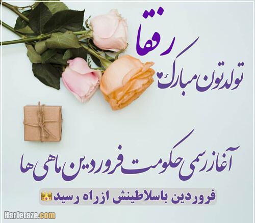 عکس نوشته تولدتون مبارک رفقای فروردینی