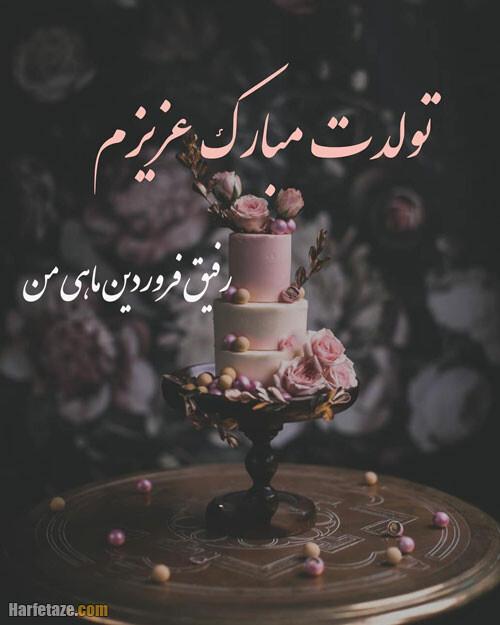 متن ادبی تبریک تولد دوست و رفیق فروردین ماهی +عکس نوشته و پروفایل
