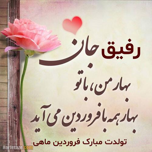 عکس نوشته رفیق جان تولدت مبارک فرزند ارشد بهار