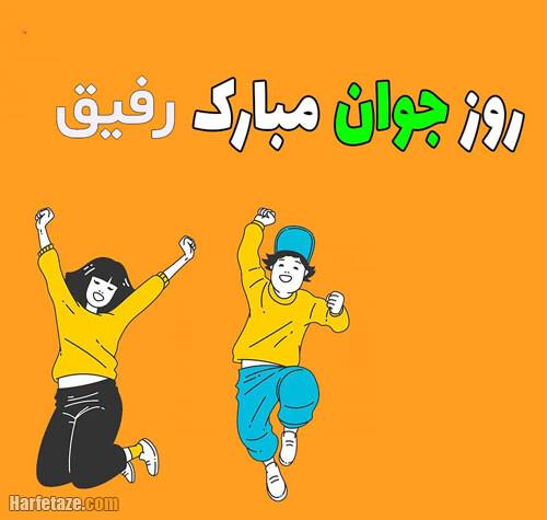 متن ادبی تبریک روز جوان به دوست و رفیق با جملات زیبا + عکس نوشته و پروفایل