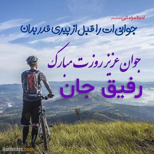 عکس نوشته رفیق جوانم روزت مبارک