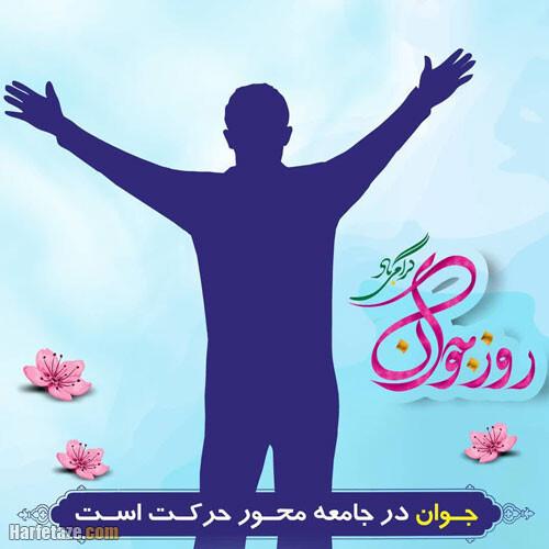 عکس نوشته روزتون مبارک جوانان ایرانی