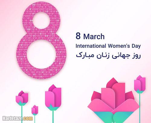 عکس نوشته پروفایل و متن تبریک روز جهانی زن به مادر شوهر و مادر زن 2021