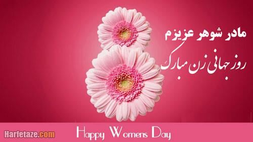 پیام و متن تبریک روز جهانی زن به مادر شوهر و مادر زن با جملات زیبا + عکس نوشته
