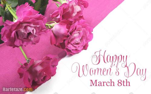 اس ام اس و متن تبریک روز جهانی زن به مادر شوهر و مادر زن