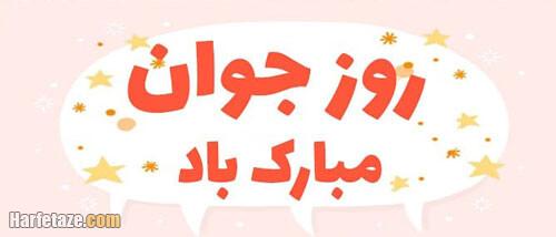 پیام و (متن) تبریک روز جوان به دختر و پسر جوان با عکس نوشته زیبا + پروفایل