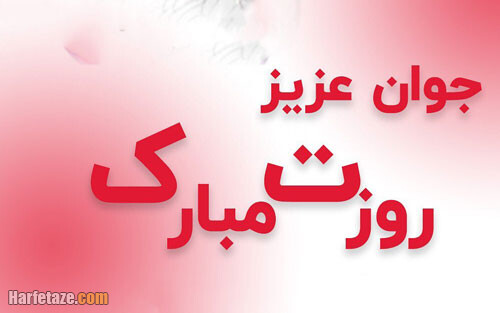 اس ام اس و پیامک تبریک روز جوان به دختر و پسر ایرانی