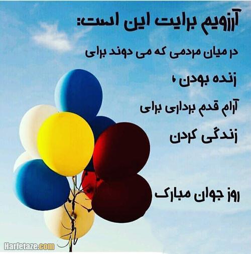 عکس نوشته روز جوان مبارک برای پروفایل