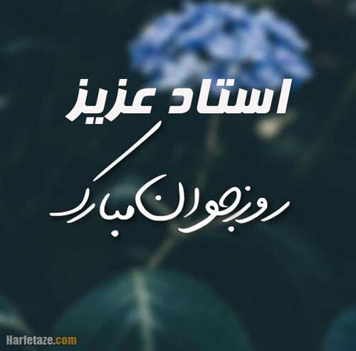 متن و عکس نوشته تبریک روز جوان مبارک به معلم و استاد