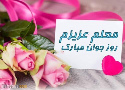 متن، عکس نوشته و پیامک تبریک روز جوان به معلم و استاد و همکلاسی + عکس پروفایل