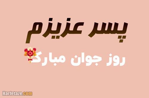 متن ادبی تبریک روز جوان به پسرم و دوستم روز جوان مبارک + عکس پروفایل