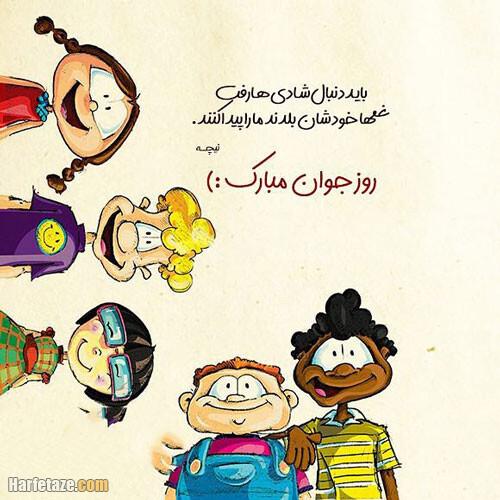 متن تبریک روز جوان و ولادت حضرت علی اکبر