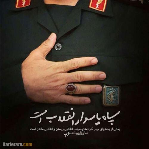 عکس نوشته برادر پاسدارم روزت مبارک