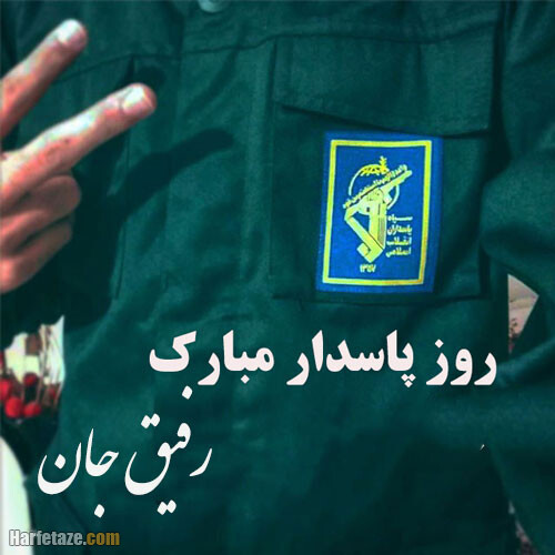 جملات و متن ادبی تبریک روز پاسدار به دوست و رفیق و همکار + عکس نوشته جدید