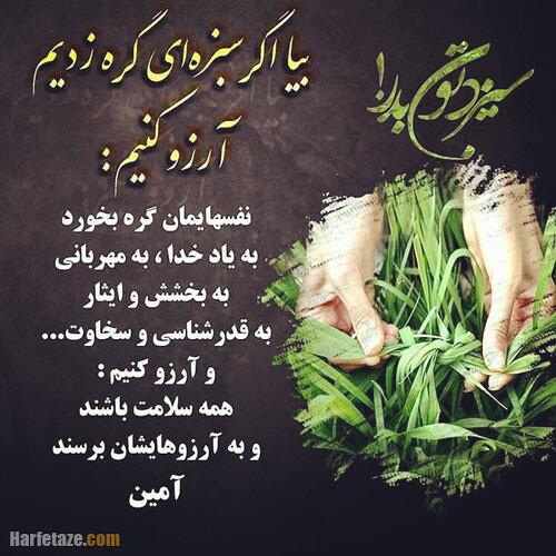 عکس نوشته داماد عزیزم 13 بدرت مبارک