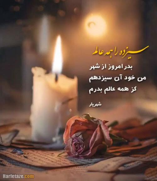متن تبریک سیزده بدر به مادر شوهر