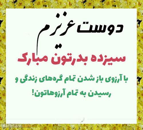 جملات و متن ادبی تبریک سیزده بدر 1400 به رفیق و دوست + عکس نوشته و استوری