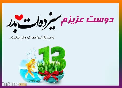 عکس نوشته و عکس پروفایل تبریک سیزده بدر به دوست و رفیق
