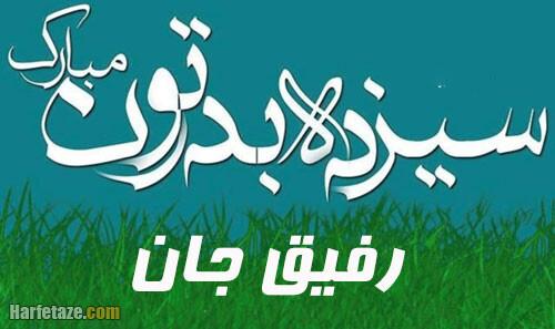 عکس نوشته رفیق جان 13 بدرت مبارک پسرانه