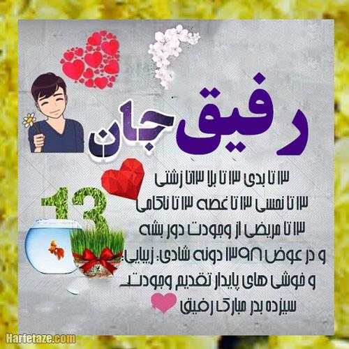 عکس نوشته رفیق جان 13 بدرت مبارک به دوست دختر