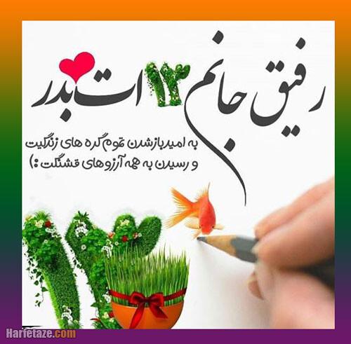 عکس نوشته رفیق جان 13 بدرت مبارک