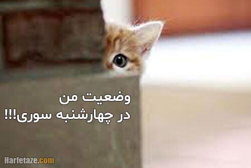 اس ام اس طنز و خنده دار چهارشنبه سوری 99