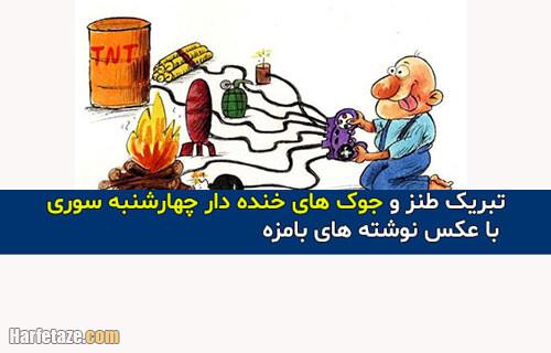متن و (جوک های خنده دار) تبریک طنز چهارشنبه سوری 99 + عکس نوشته با حال