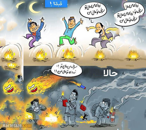 عکس نوشته خنده دار چهارشنبه سوری