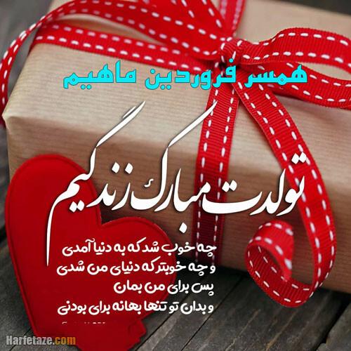پیام و متن تبریک تولد همسر فروردینی و متولد فروردین با عکس نوشته زیبا + پروفایل