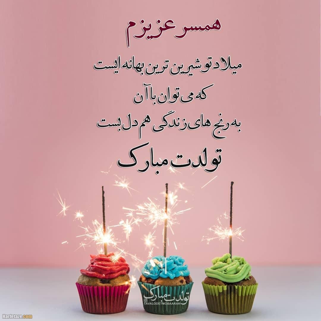 عکس نوشته شوهرجونم تولدت مبارک فروردین ماهیم