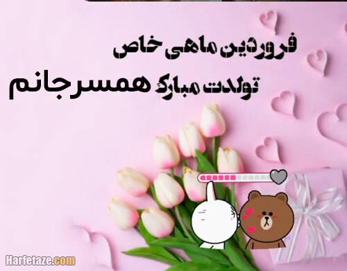 عکس نوشته همسر فروردین ماهیم تولدت مبارک