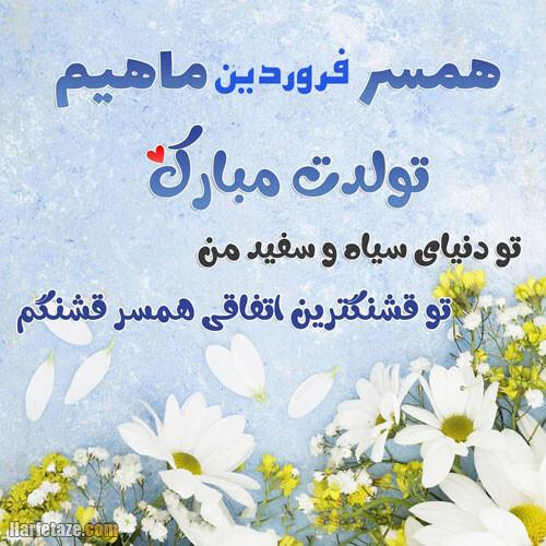 عکس نوشته نامزد فروردین ماهیم تولدت مبارک