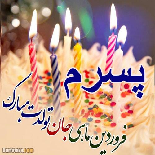 عکس نوشته فرزند فروردینیم تولدت مبارک