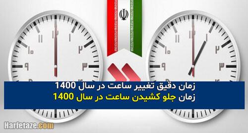 زمان دقیق تغییر ساعت در سال 1400 + زمان جلو کشیدن ساعت در سال 1400