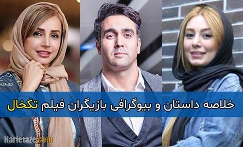 اسامی و بیوگرافی بازیگران فیلم تکخال + خلاصه داستان