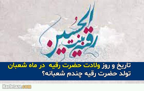 تاریخ و روز ولادت حضرت رقیه در ماه شعبان + تولد حضرت رقیه چندم شعبانه؟